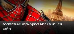 бесплатные игры Spider Man на нашем сайте
