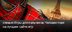клевые Игры для мальчиков Человек-паук на лучшем сайте игр