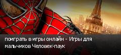 поиграть в игры онлайн - Игры для мальчиков Человек-паук