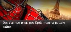 бесплатные игры про Spiderman на нашем сайте