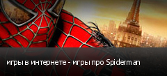 ���� � ��������� - ���� ��� Spiderman