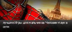 лучшие Игры для мальчиков Человек-паук в сети