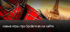новые игры про Spiderman на сайте