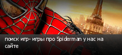 поиск игр- игры про Spiderman у нас на сайте