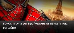 поиск игр- игры про Человека паука у нас на сайте