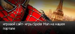 игровой сайт- игры Spider Man на нашем портале