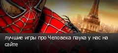 лучшие игры про Человека паука у нас на сайте