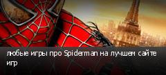 любые игры про Spiderman на лучшем сайте игр