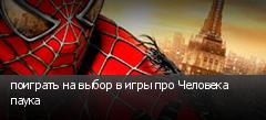 поиграть на выбор в игры про Человека паука