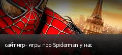 сайт игр- игры про Spiderman у нас