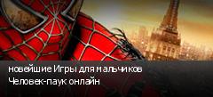 новейшие Игры для мальчиков Человек-паук онлайн