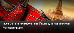 поиграть в интернете в Игры для мальчиков Человек-паук