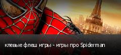 клевые флеш игры - игры про Spiderman