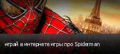 играй в интернете игры про Spiderman