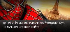 топ игр- Игры для мальчиков Человек-паук на лучшем игровом сайте