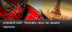 игровой сайт- Человек паук на нашем портале