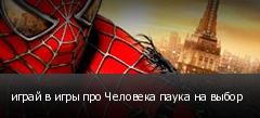 играй в игры про Человека паука на выбор