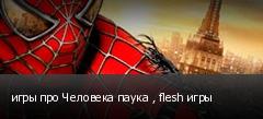 игры про Человека паука , flesh игры