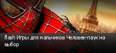 flash Игры для мальчиков Человек-паук на выбор