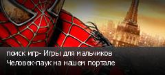 поиск игр- Игры для мальчиков Человек-паук на нашем портале