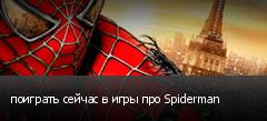 поиграть сейчас в игры про Spiderman