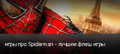 игры про Spiderman - лучшие флеш игры