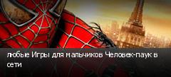 любые Игры для мальчиков Человек-паук в сети