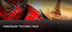 новейшие Человек паук