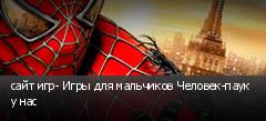 сайт игр- Игры для мальчиков Человек-паук у нас