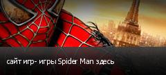 сайт игр- игры Spider Man здесь