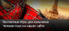 бесплатные Игры для мальчиков Человек-паук на нашем сайте