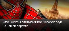 клевые Игры для мальчиков Человек-паук на нашем портале