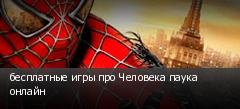 бесплатные игры про Человека паука онлайн
