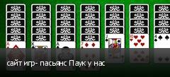 сайт игр- пасьянс Паук у нас
