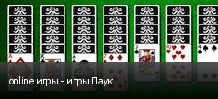 online игры - игры Паук