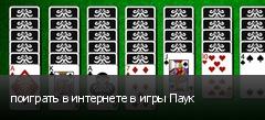 поиграть в интернете в игры Паук