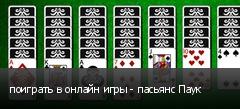 поиграть в онлайн игры - пасьянс Паук