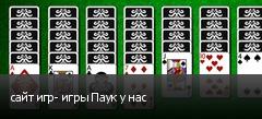 сайт игр- игры Паук у нас