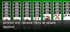 каталог игр- пасьянс Паук на нашем портале