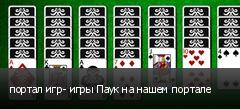 портал игр- игры Паук на нашем портале