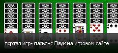 портал игр- пасьянс Паук на игровом сайте