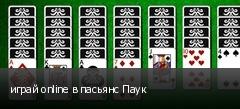 играй online в пасьянс Паук