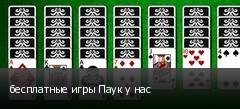 бесплатные игры Паук у нас