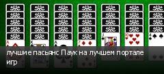 лучшие пасьянс Паук на лучшем портале игр
