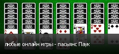 любые онлайн игры - пасьянс Паук