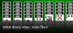 online флеш игры - игры Паук