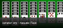 каталог игр - пасьянс Паук