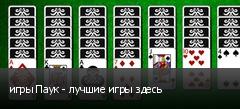 игры Паук - лучшие игры здесь