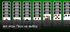 все игры Паук на выбор