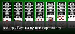 все игры Паук на лучшем портале игр